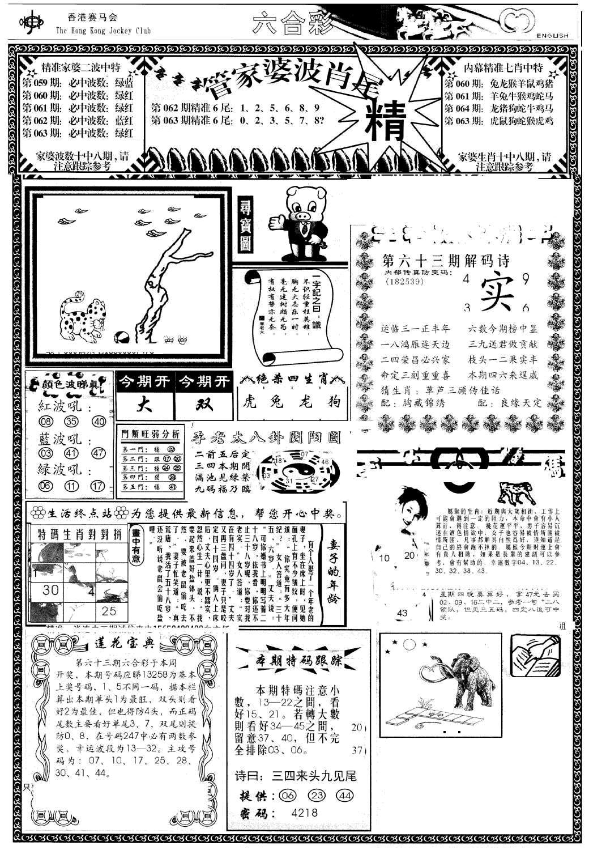 063期管家婆-波肖尾版(热)(黑白)