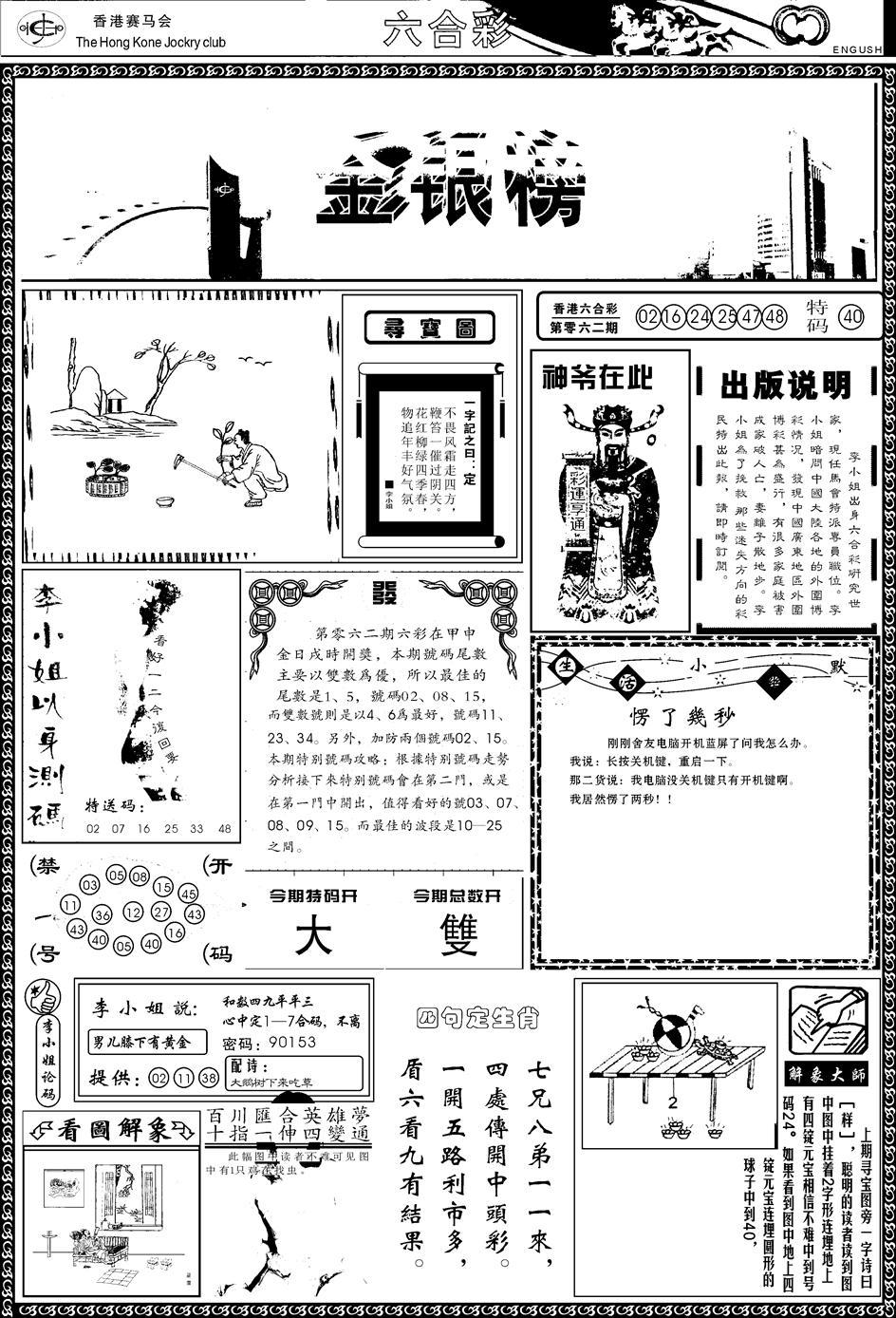 063期金银榜(黑白)