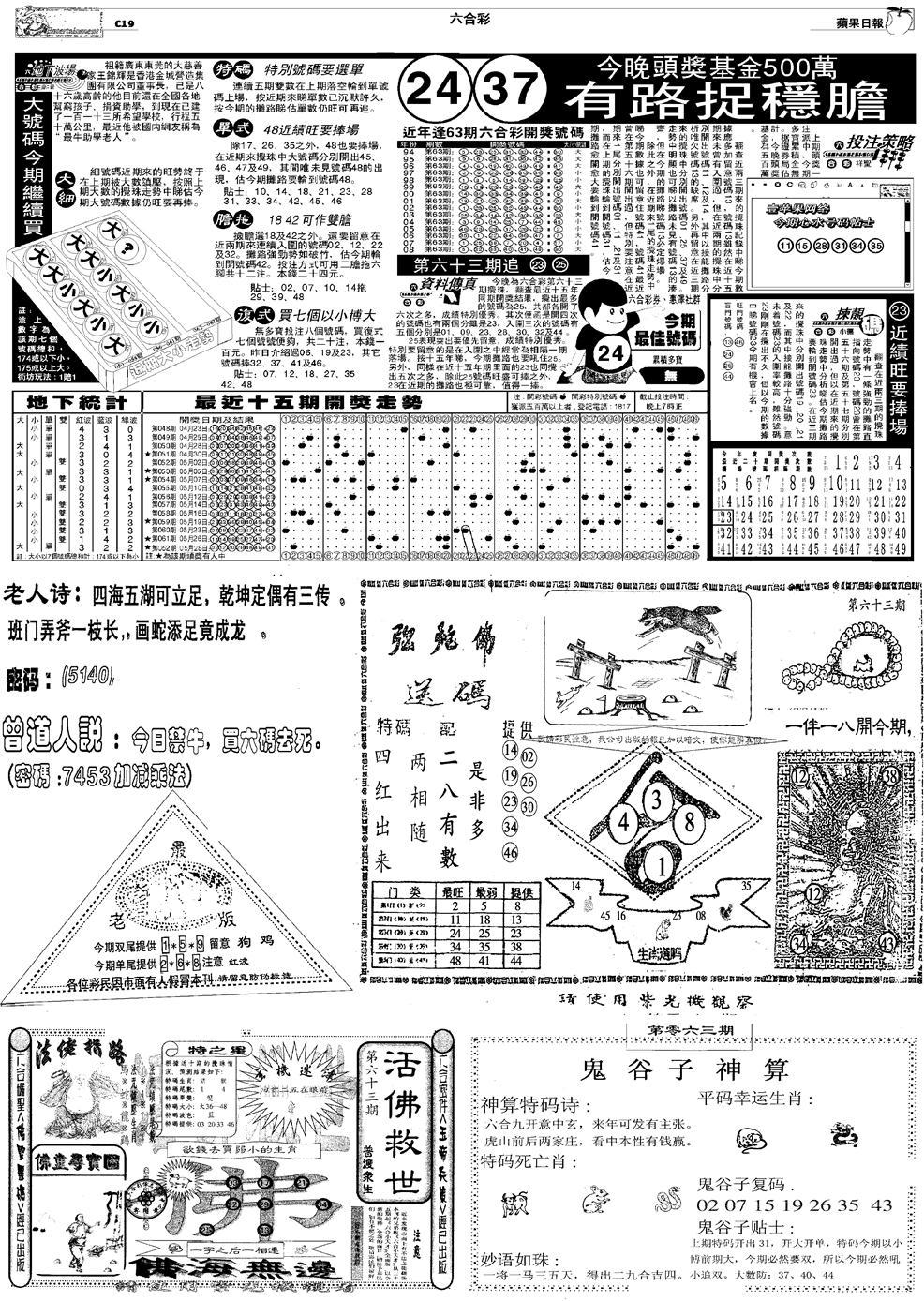 063期当日报-3(黑白)