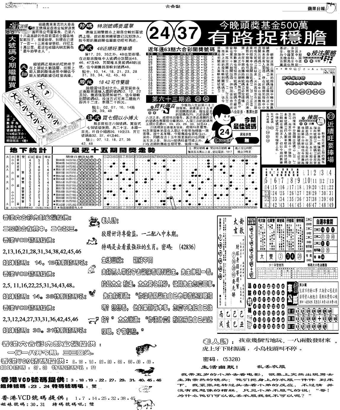 063期当日报-5(黑白)