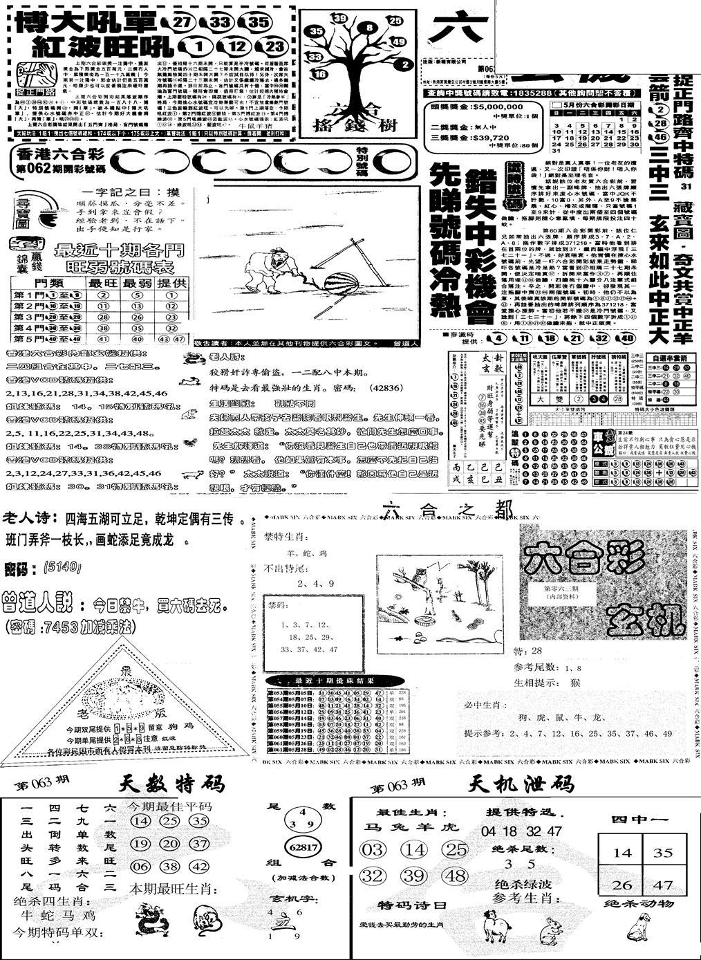 063期当日报-6(黑白)