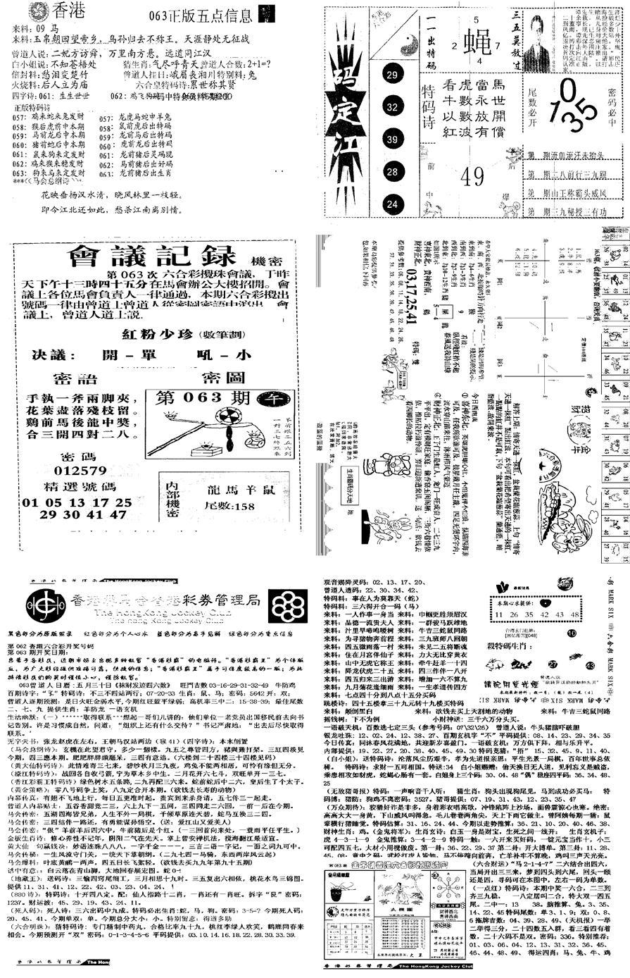 063期当日报-8(黑白)