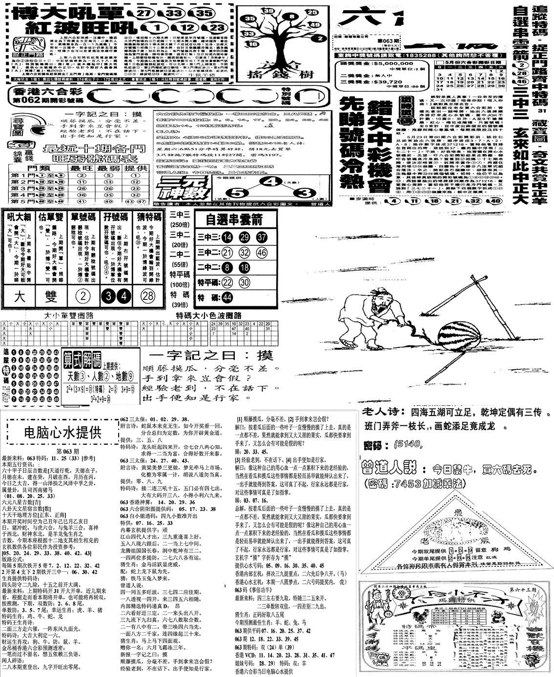 063期当日报-10(黑白)