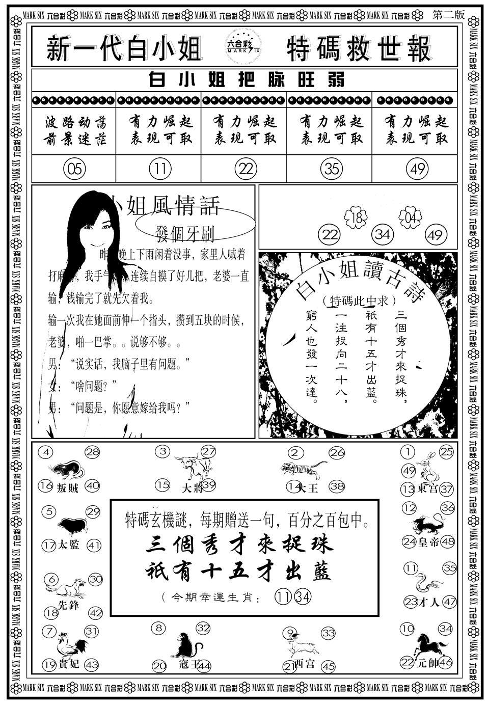 063期新一代白姐B(黑白)