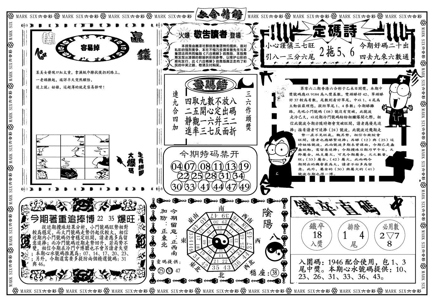 063期六合精解B(黑白)