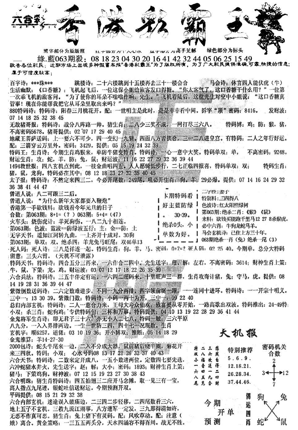 063期平西版彩霸王A(黑白)