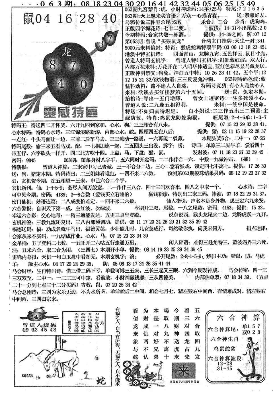 063期平西版彩霸王B(黑白)