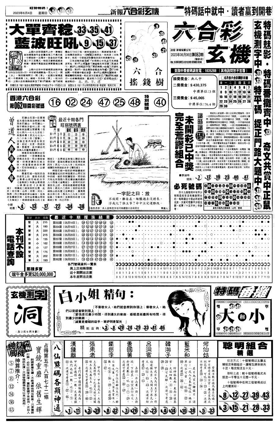 063期另版跑狗A(正面)(黑白)