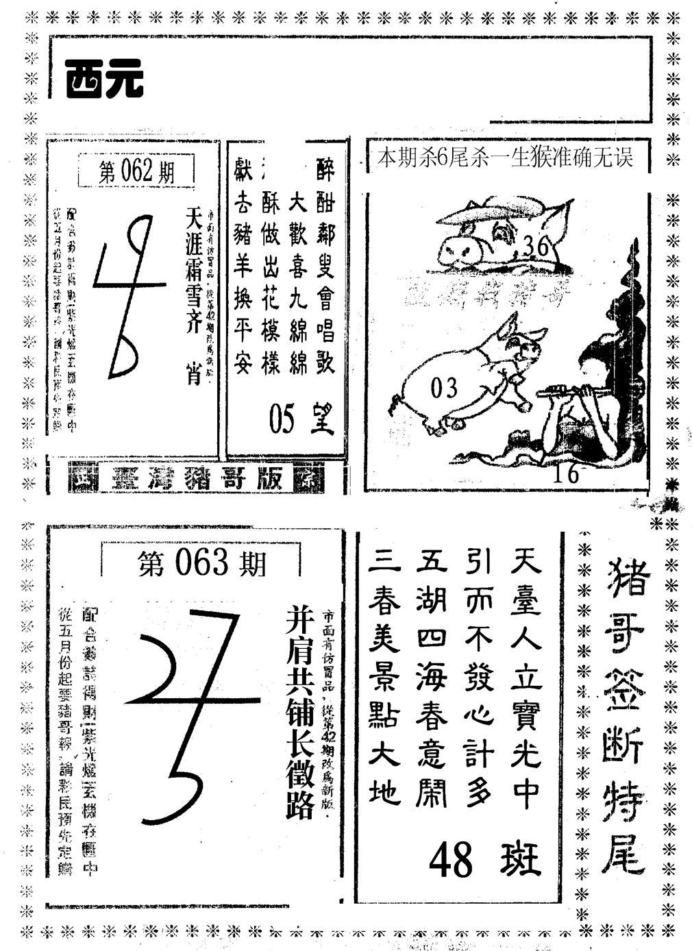 063期猪哥段特尾(黑白)