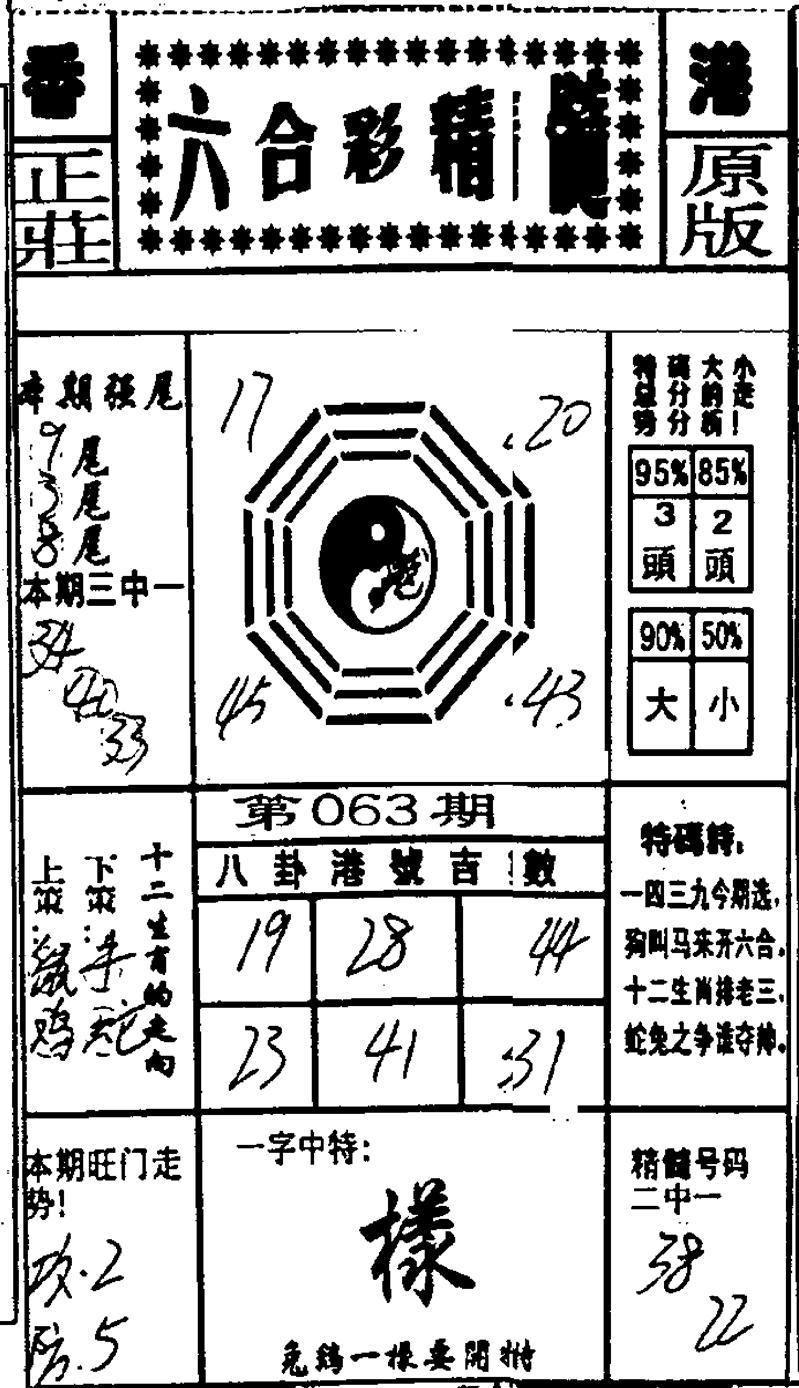 063期六合精髓(黑白)