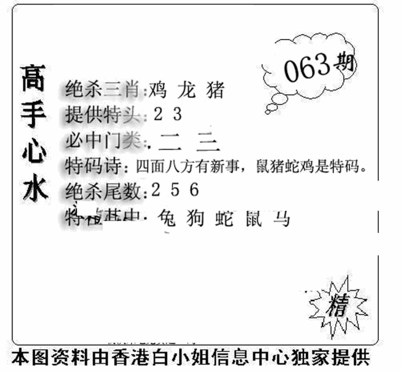063期老曾道人攻略(黑白)