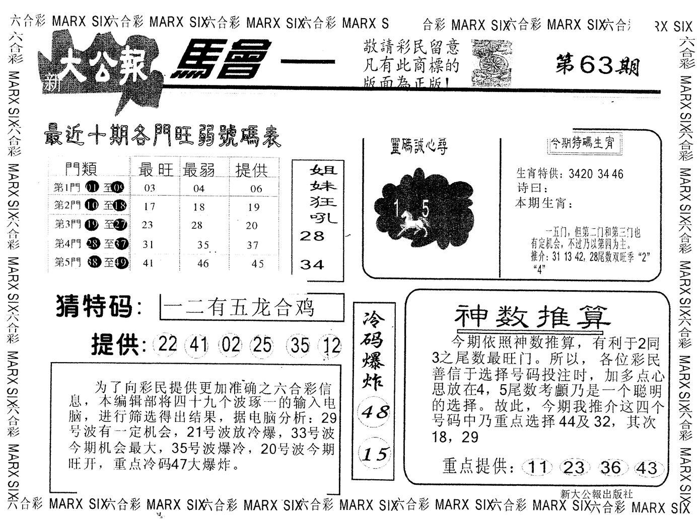 063期另版大公报(黑白)