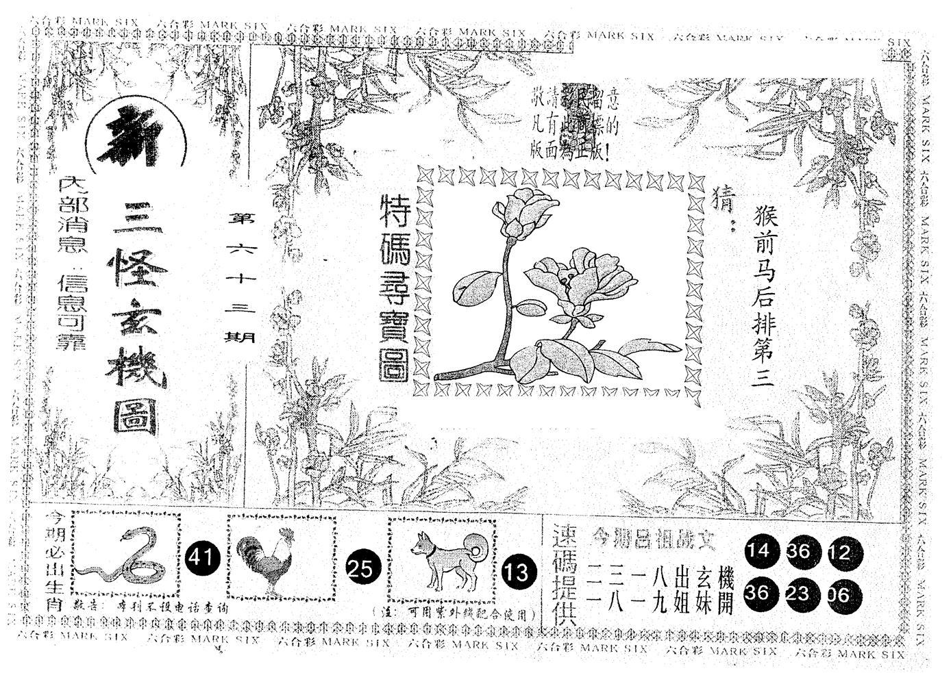 063期另版新三怪(黑白)