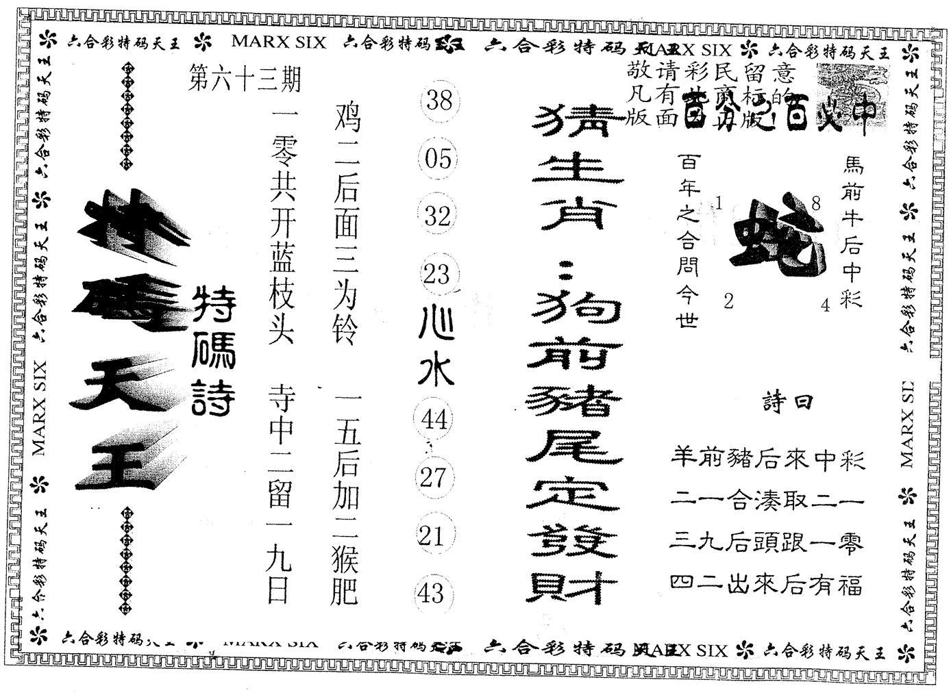 063期另版特码天王(黑白)