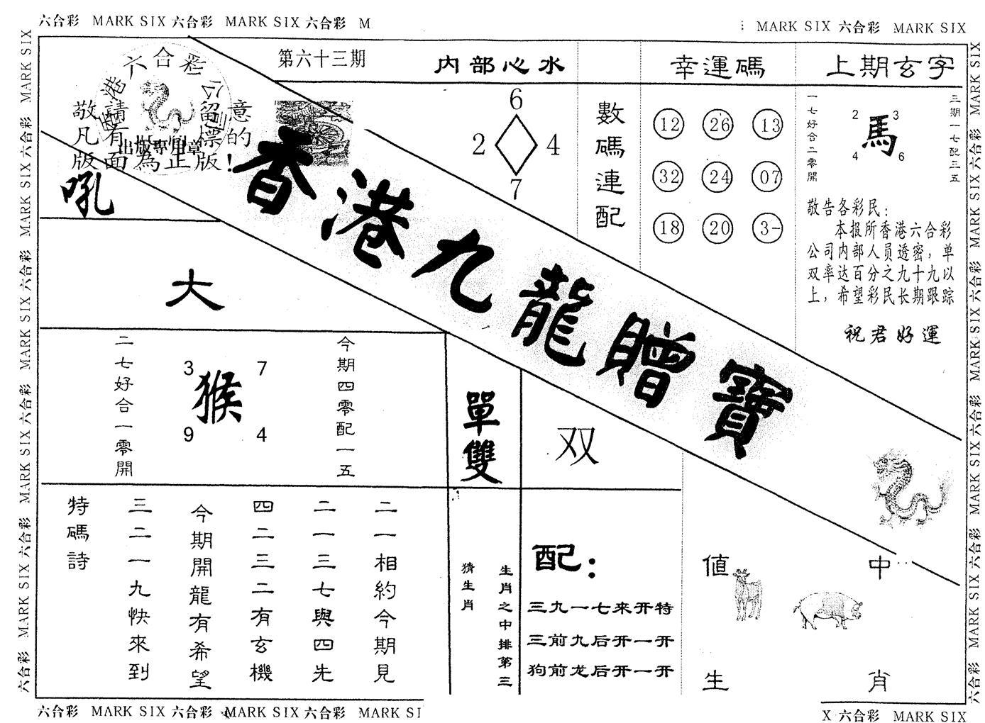 063期另版九龙赠宝(黑白)