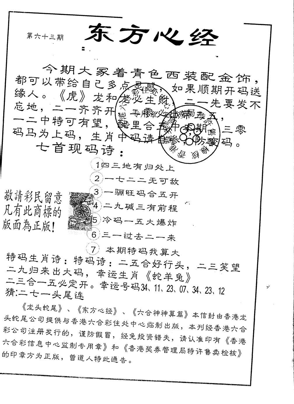 063期另版东方心经(黑白)