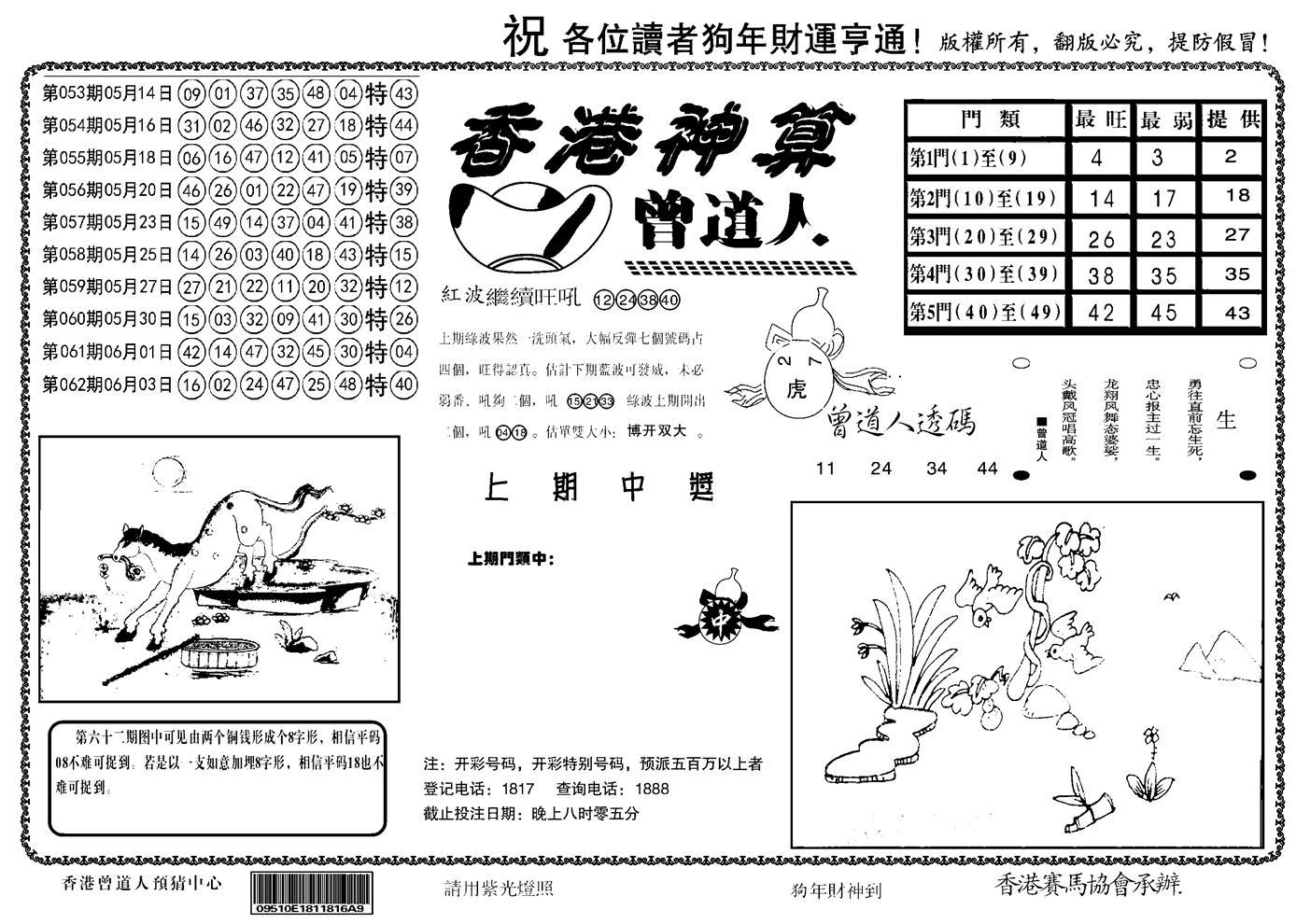 063期另香港神算(黑白)