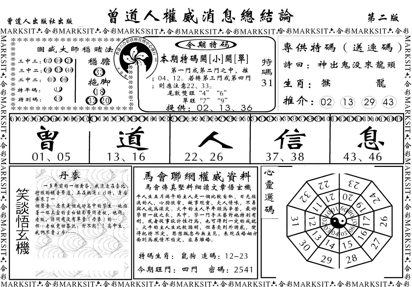 063期另版权威消息B(黑白)
