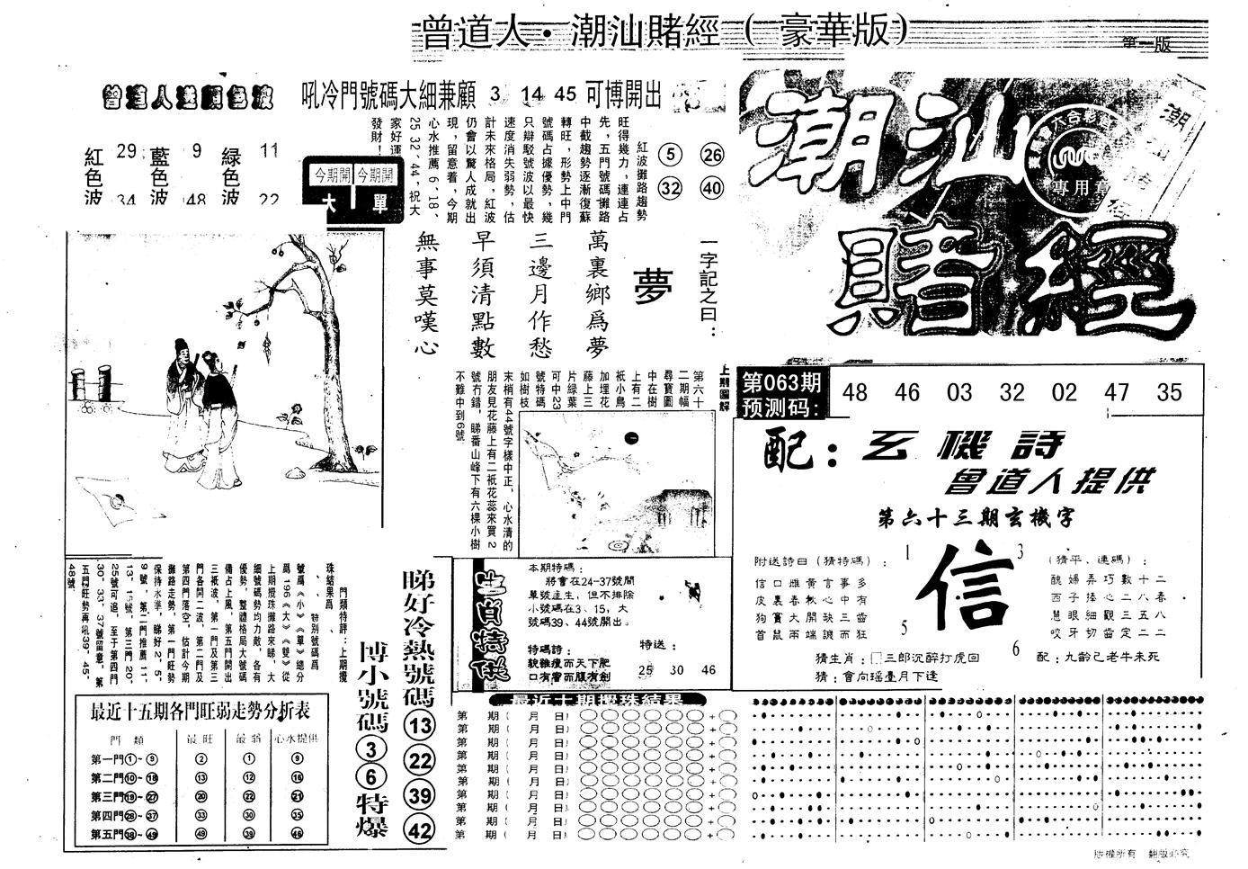 063期另版潮汕赌经濠华版A(黑白)