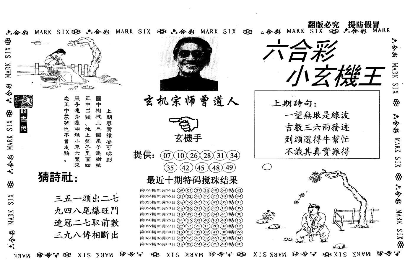 063期另小玄机王(黑白)