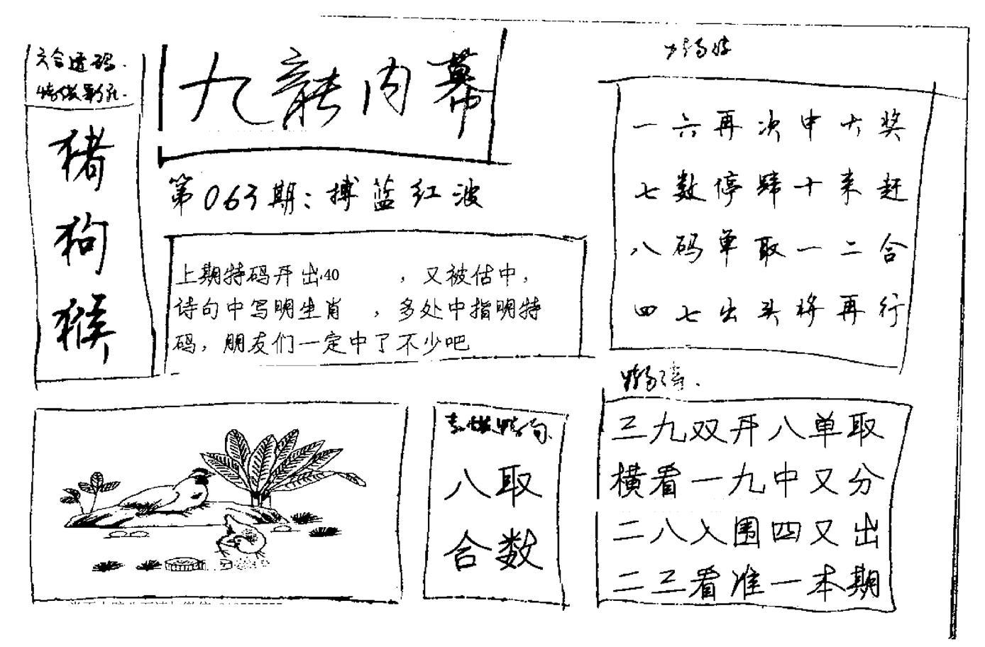 063期九龙内幕手写(黑白)
