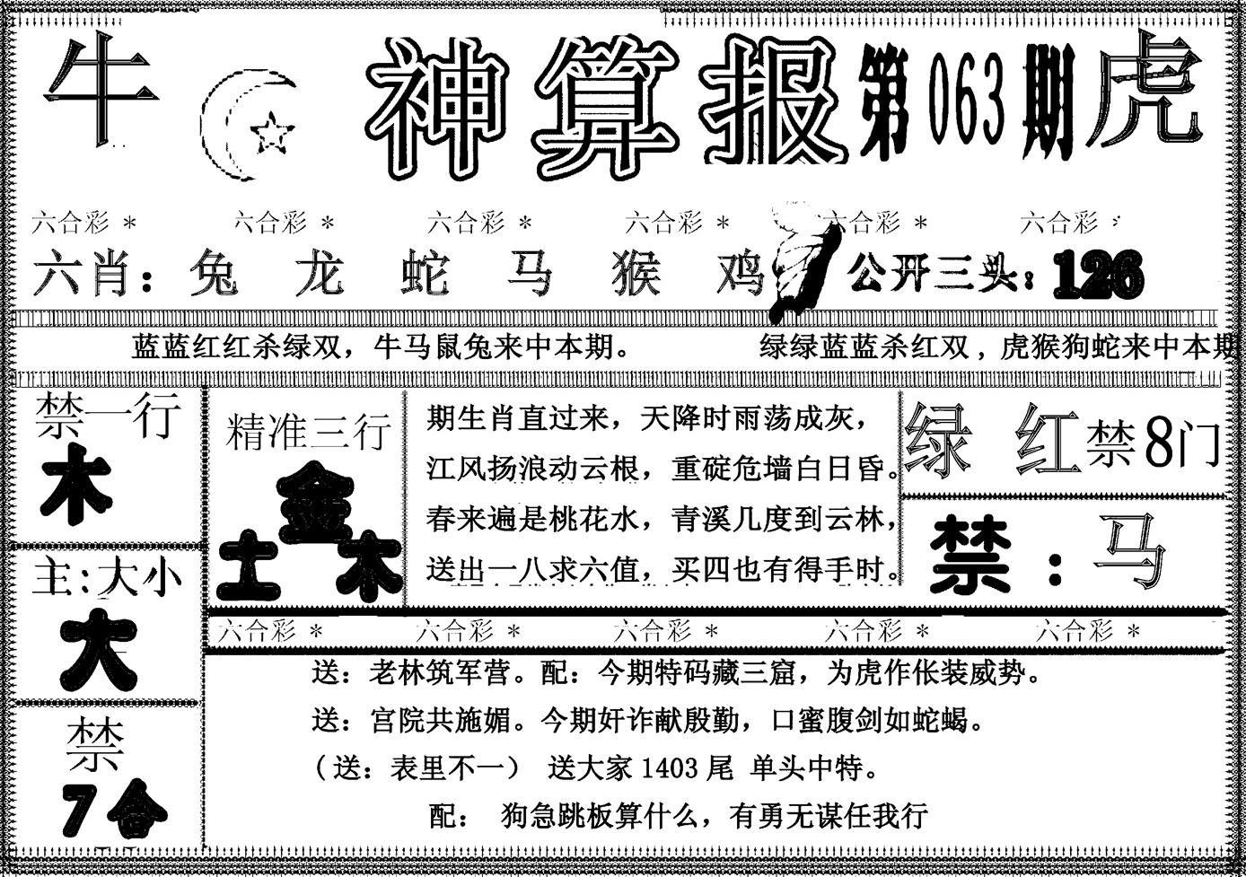063期另神算报(黑白)