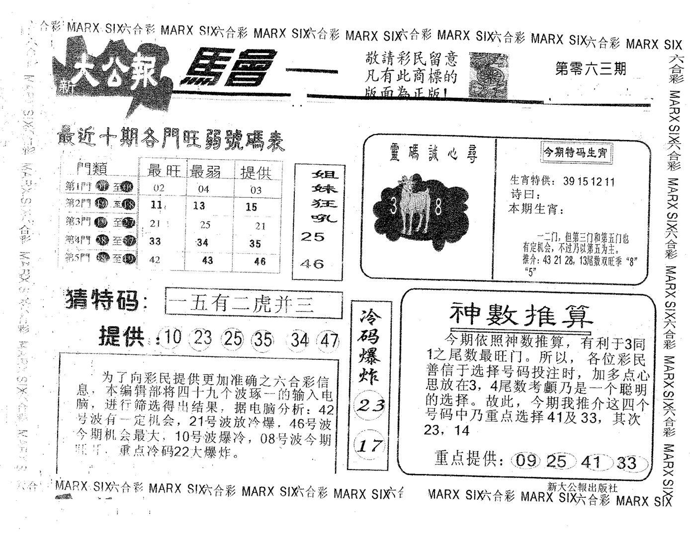 063期大公报(黑白)