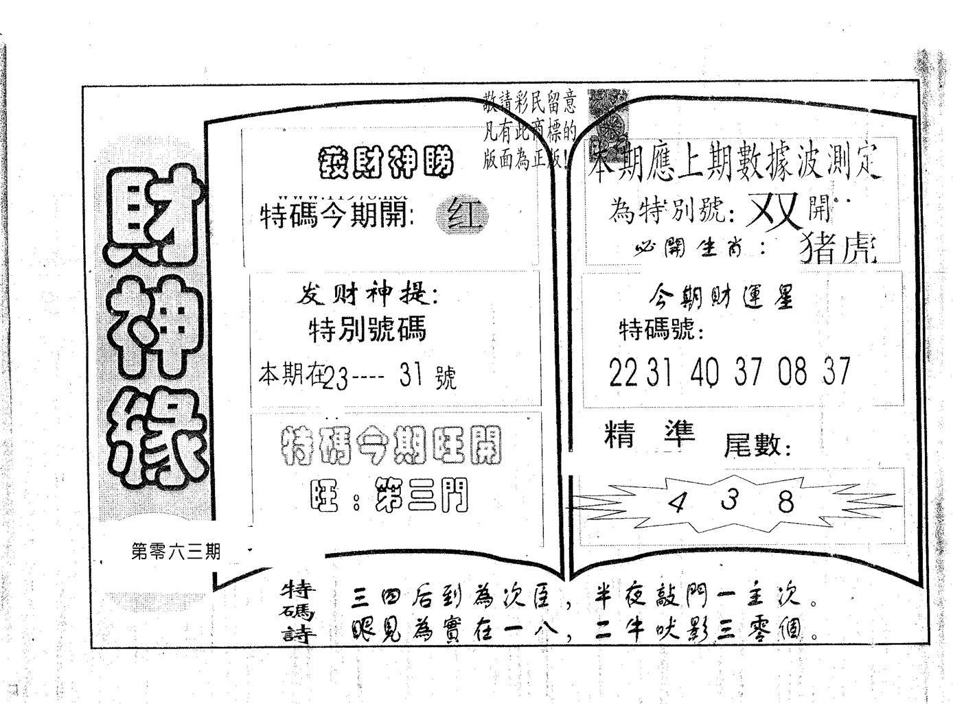 063期财神缘(黑白)
