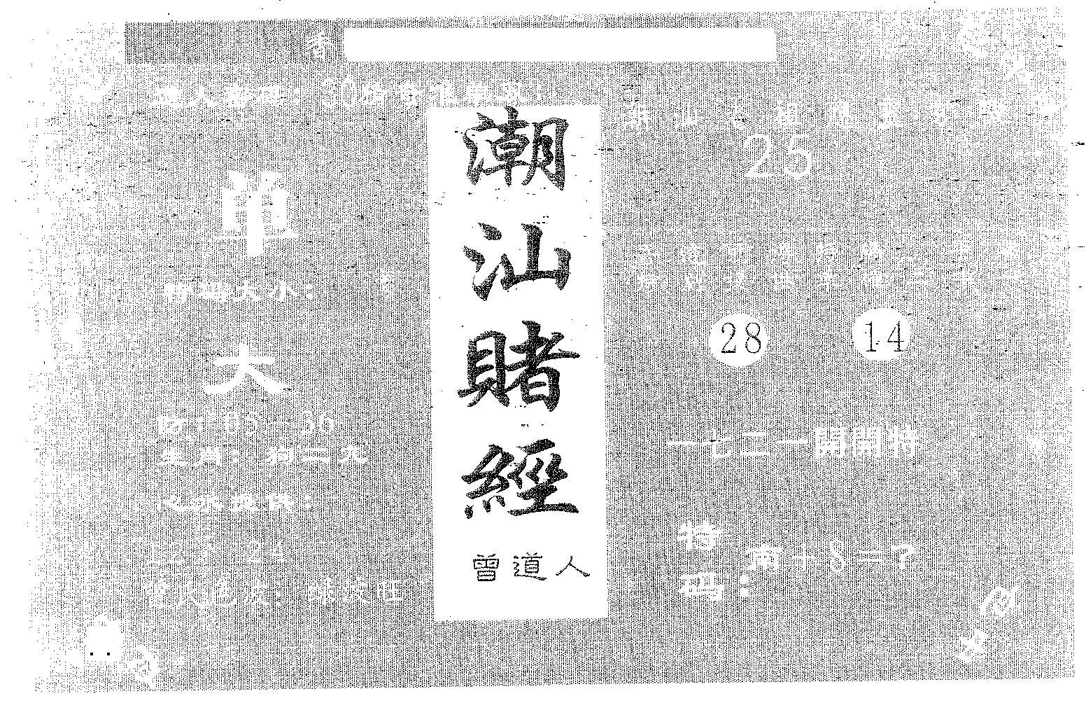 063期潮汕赌经(黑白)