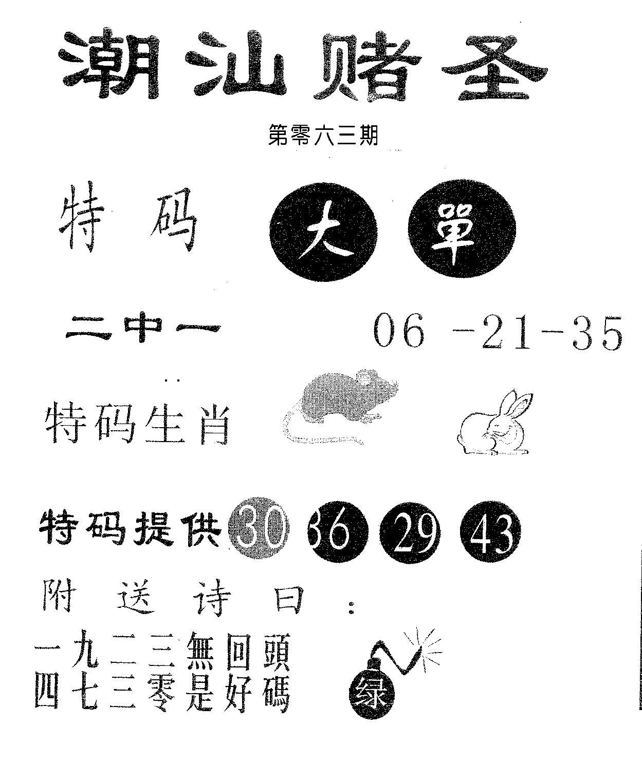 063期潮汕赌圣(黑白)