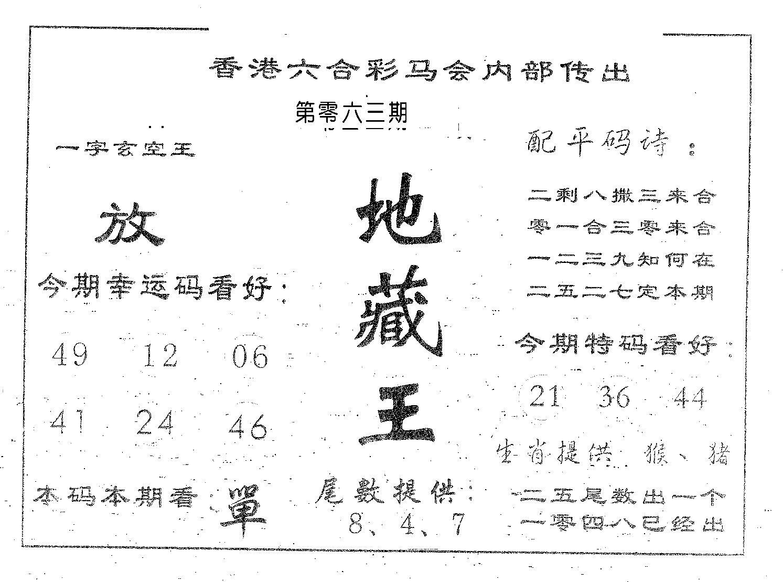 063期地藏王(黑白)