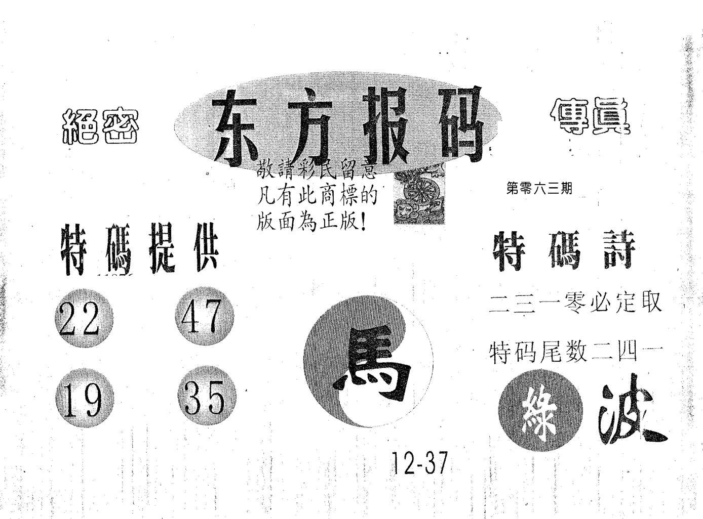 063期东方报码(黑白)