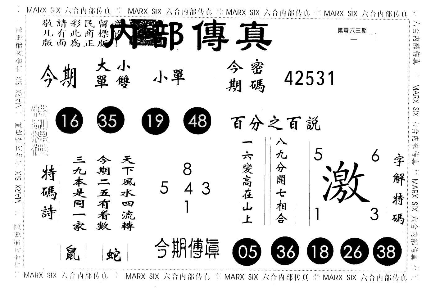 063期内部传真(黑白)