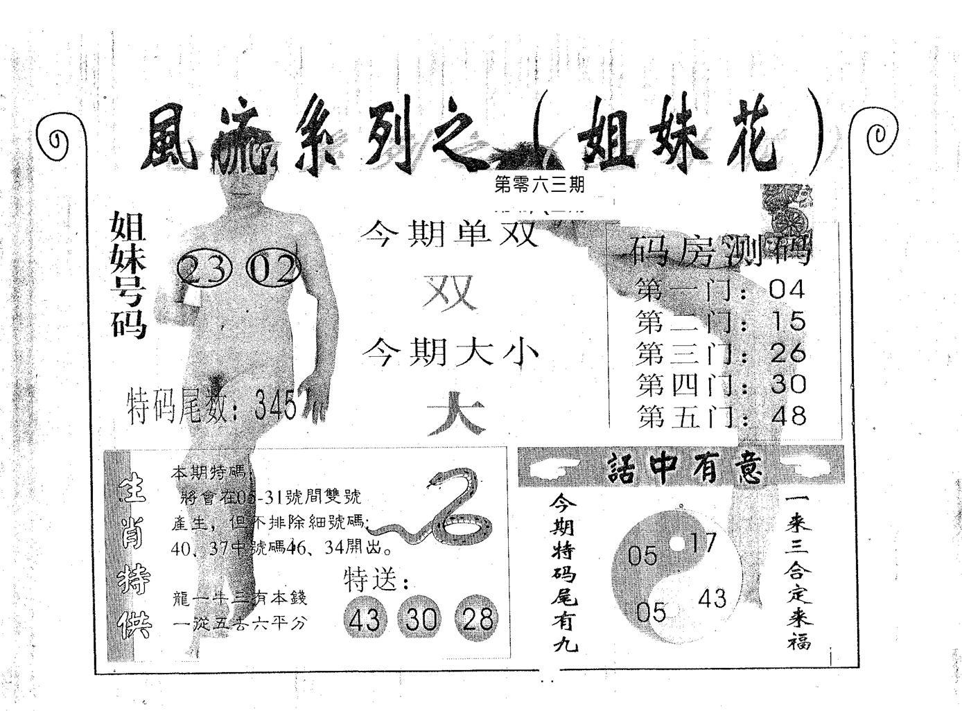 063期风流系列-5(黑白)