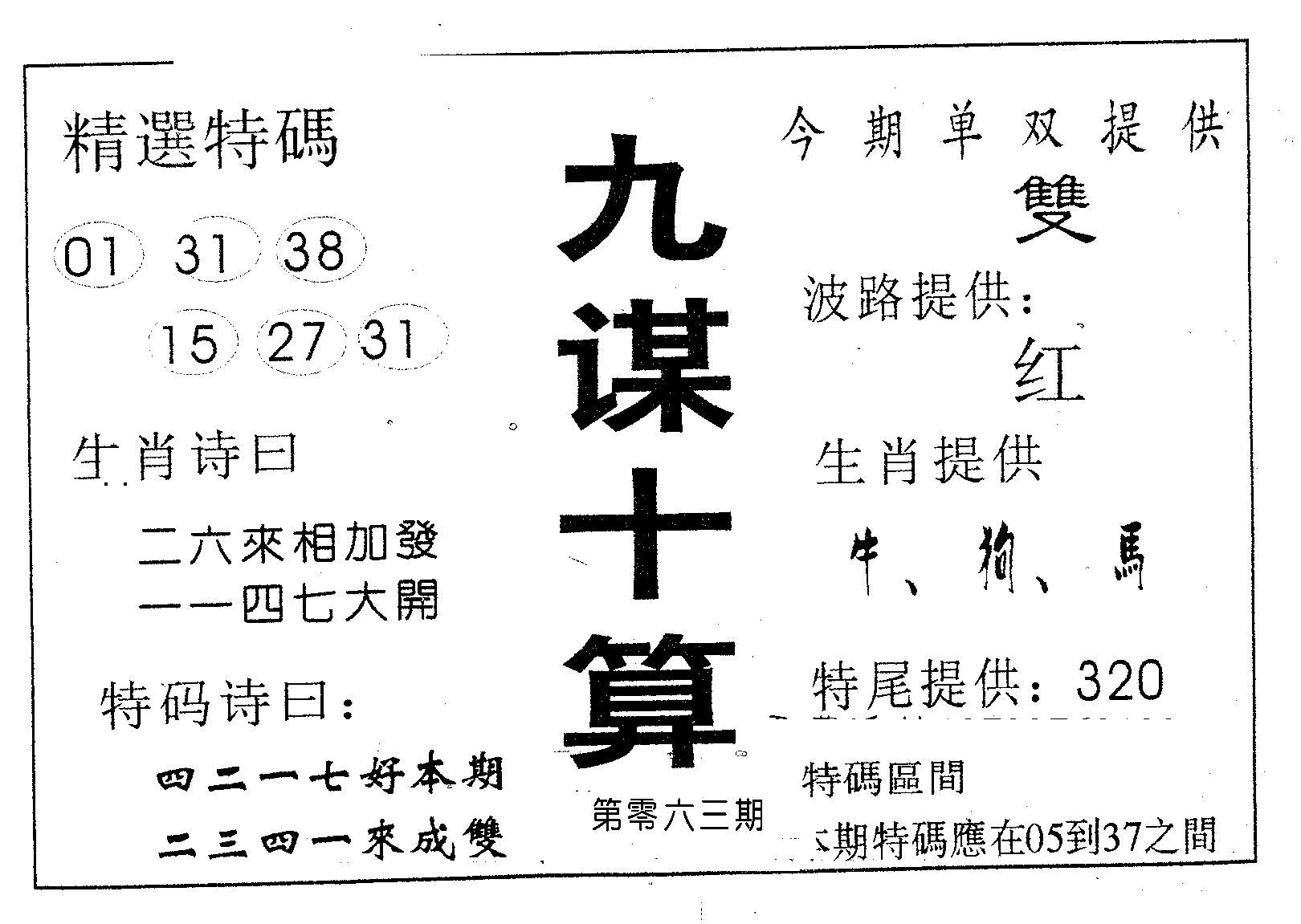 063期九谋十算(黑白)