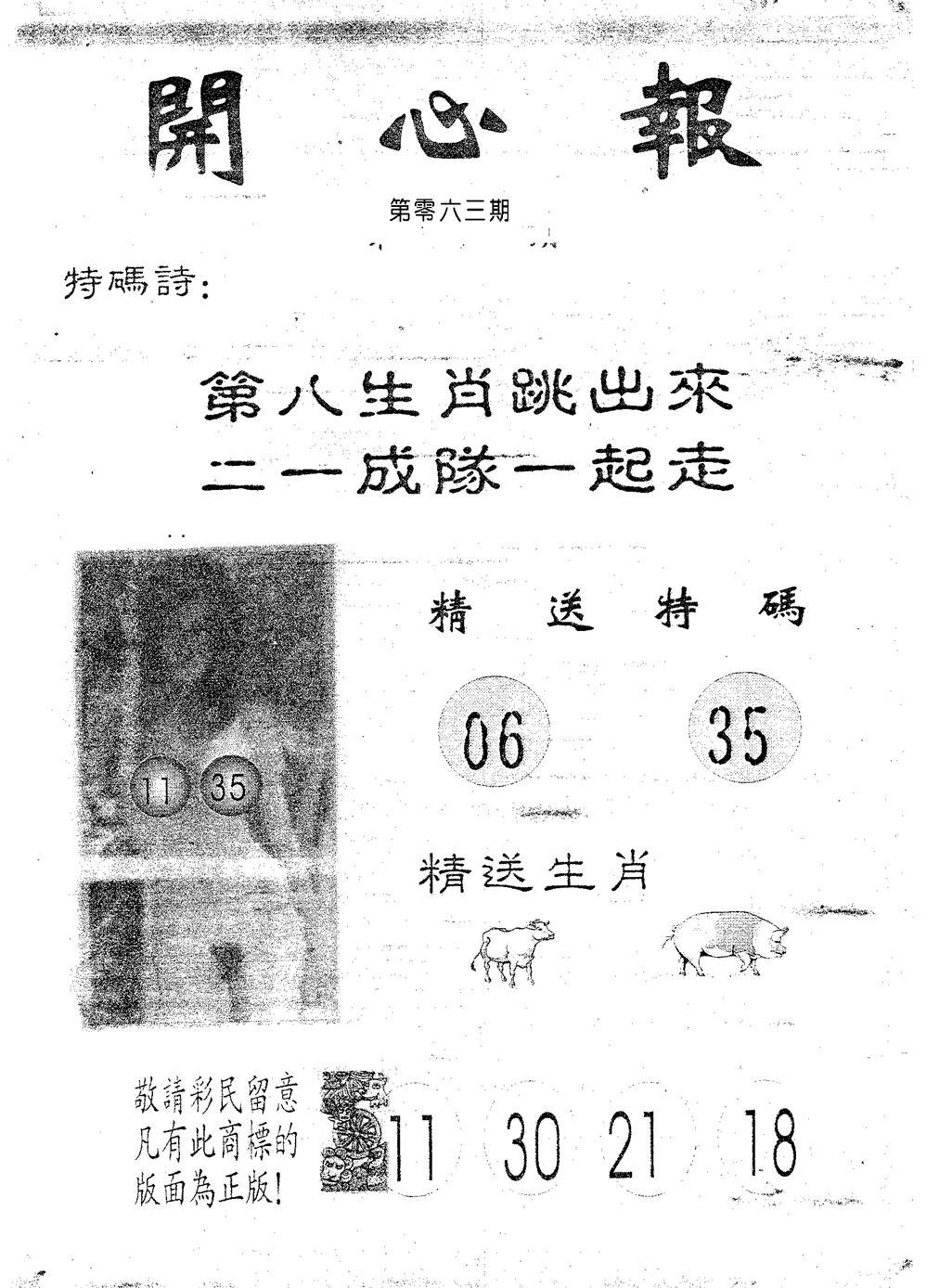063期开心报(黑白)