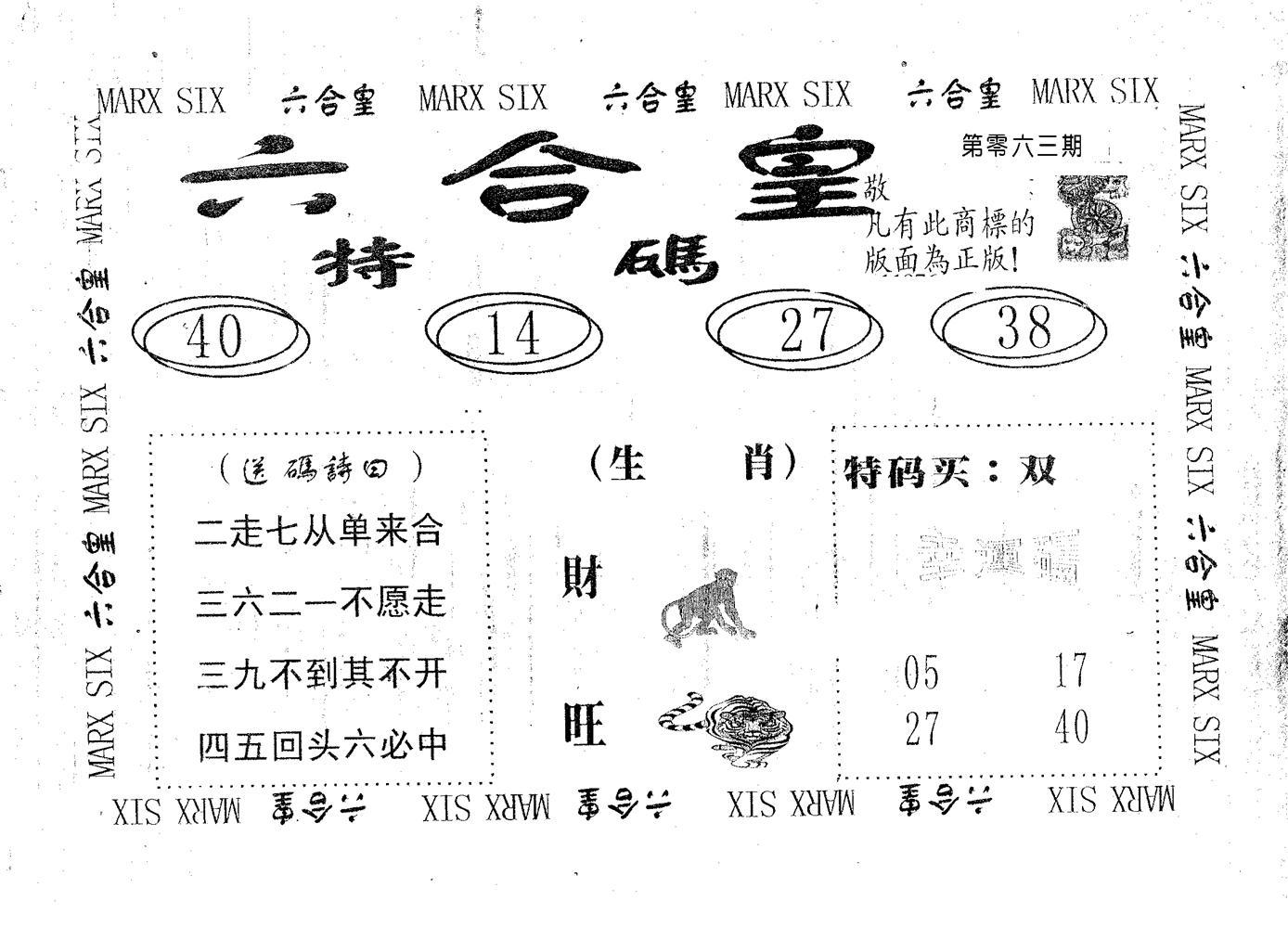 063期六合皇(黑白)