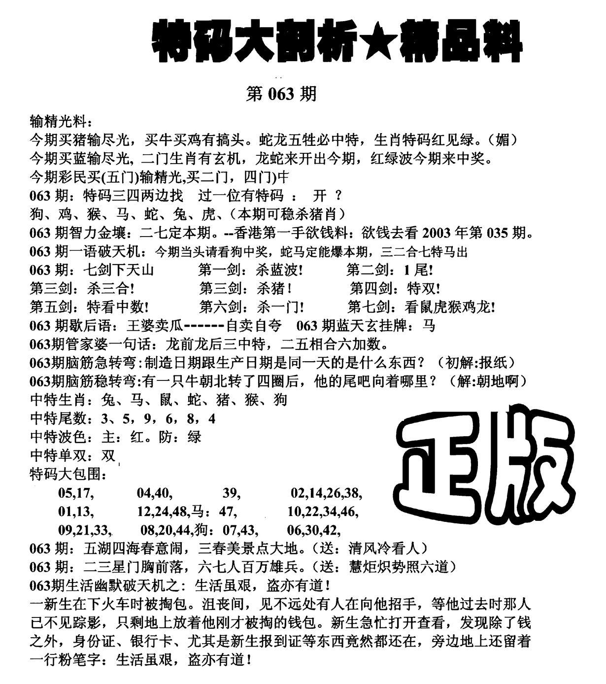 063期特码大剖析(黑白)