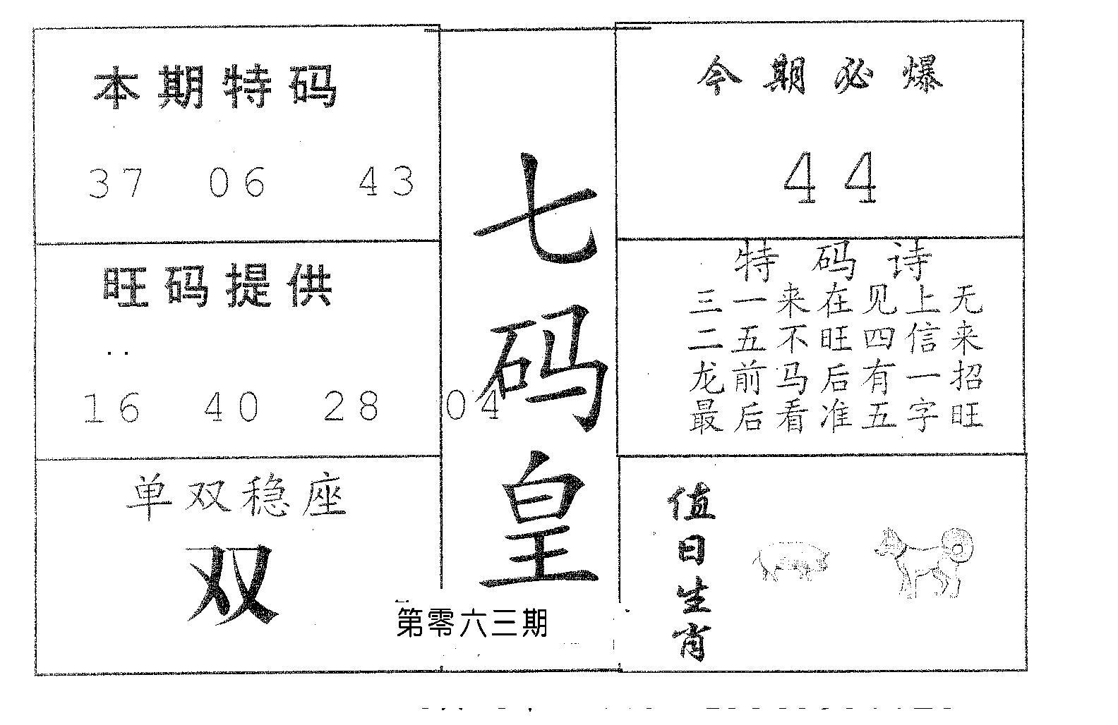 063期七码皇(黑白)