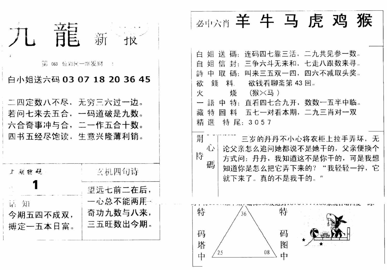 063期九龙新报(新)(黑白)