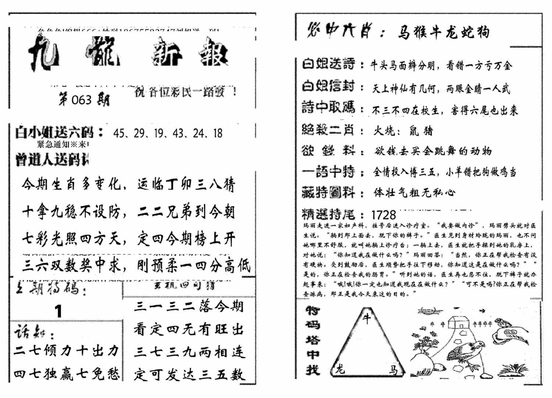 063期九龙新报(生肖版)(黑白)