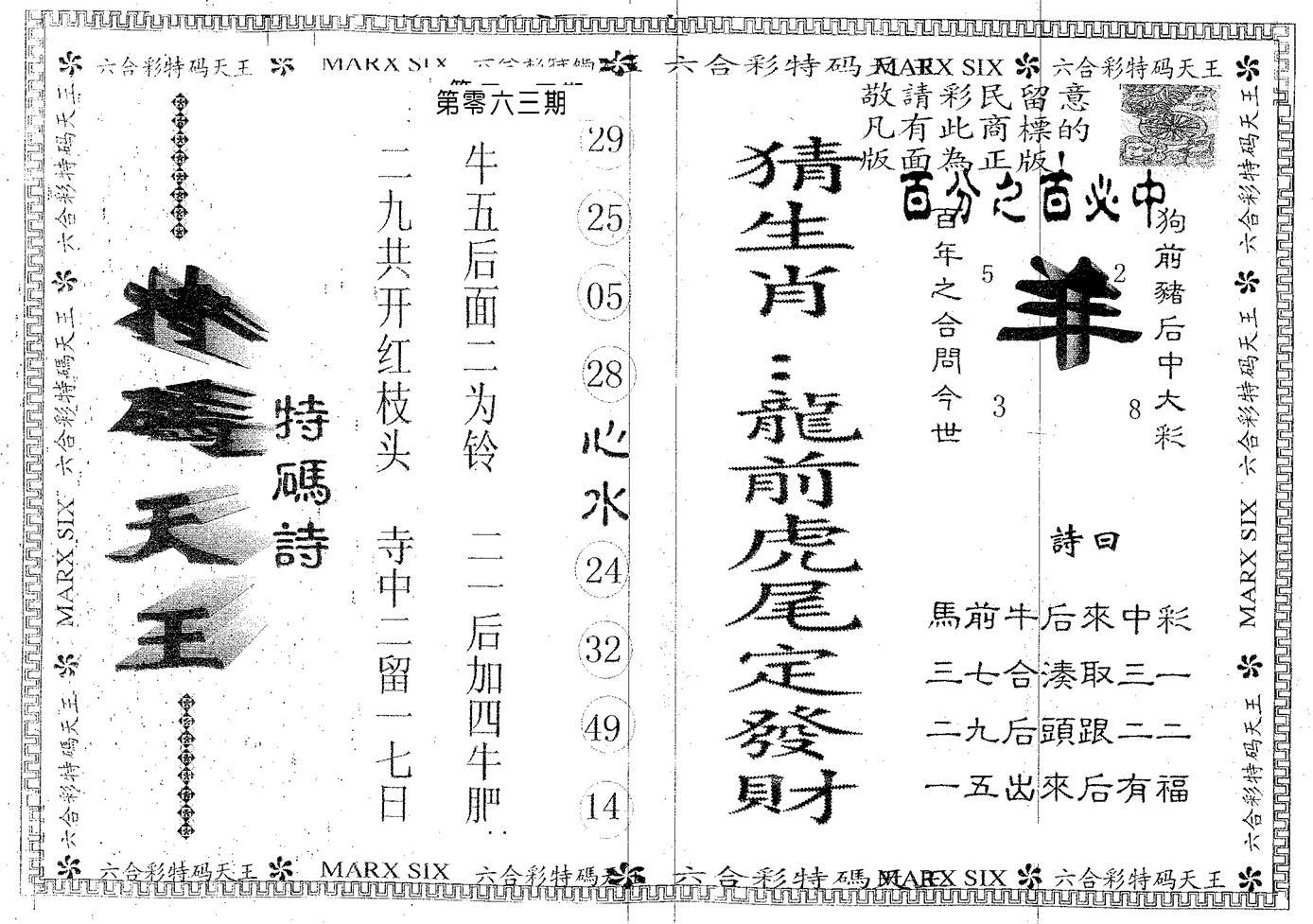 063期天码天王(黑白)