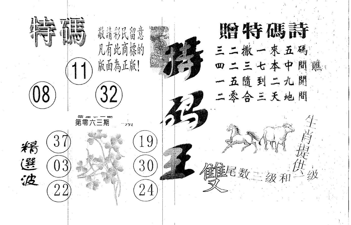 063期特码王A(黑白)