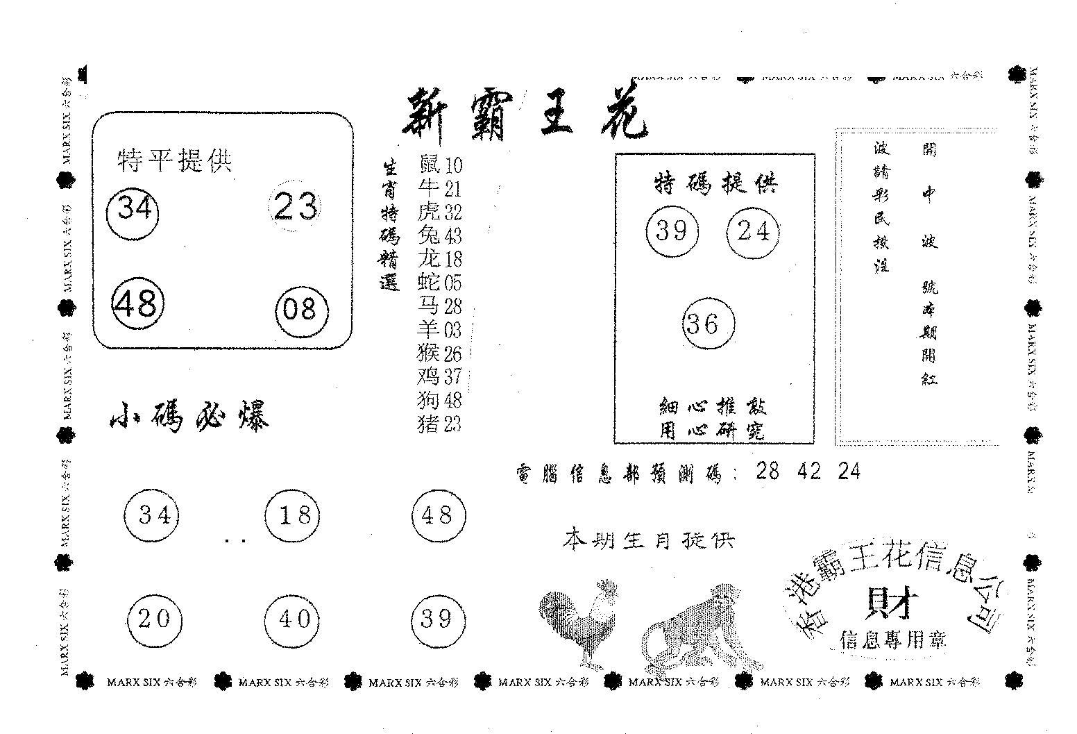 063期新霸王花(黑白)
