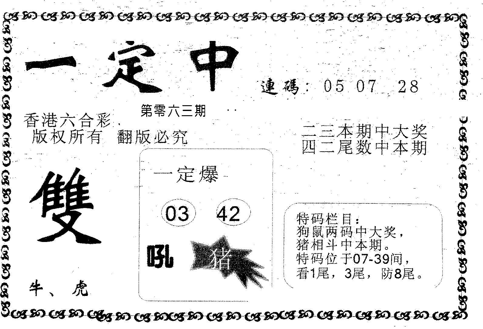063期一定中(黑白)