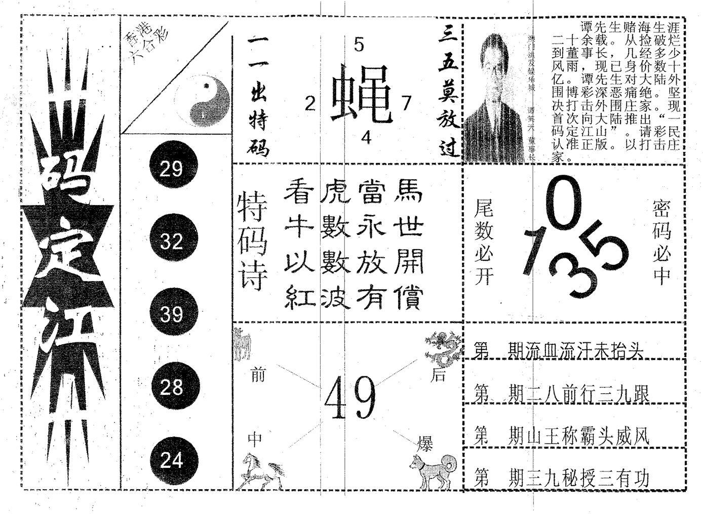 063期一码定江山(黑白)
