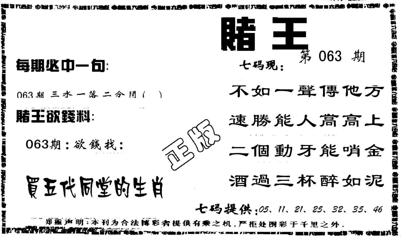 063期香港赌王(黑白)