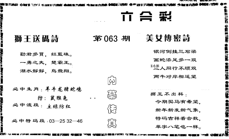 063期香港内幕传真报(黑白)