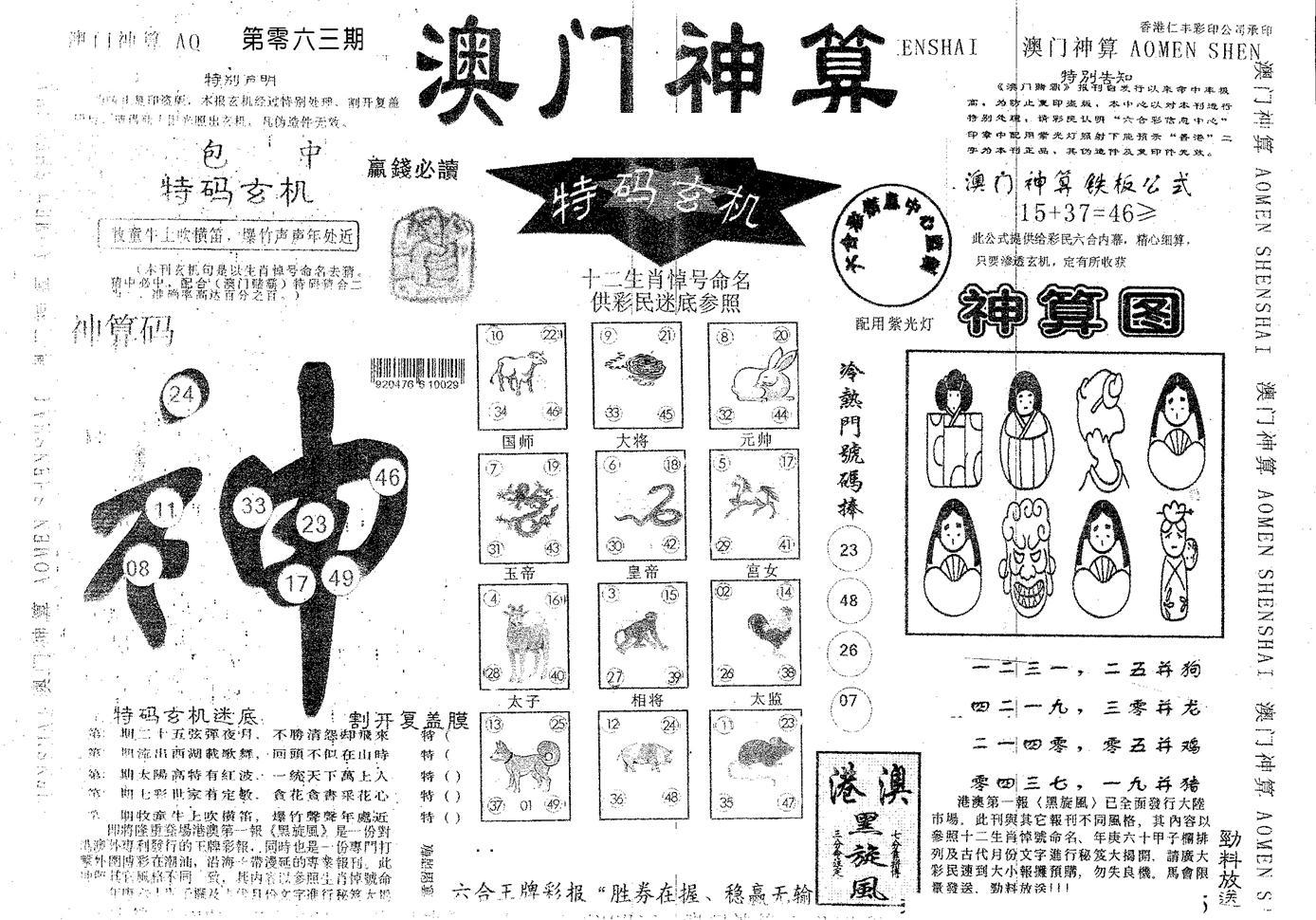 063期澳门神算(黑白)