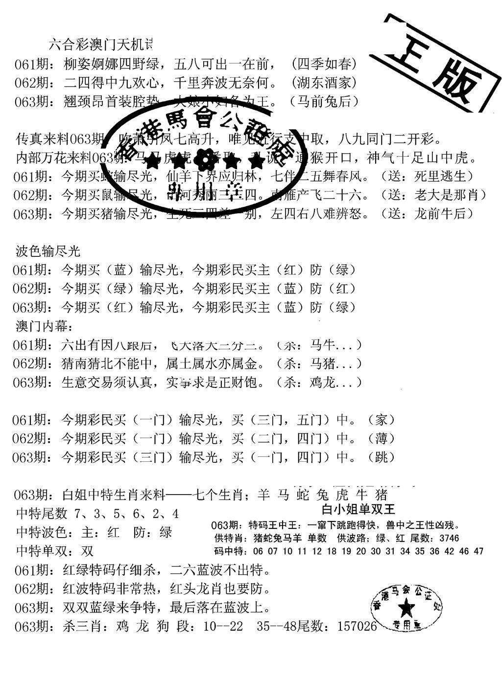 063期深圳特区报B(黑白)